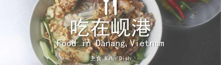岘港美食 | 越南接地气临海美食 来到岘港可以这样吃 10道美食介绍