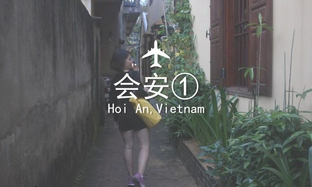 hoian1-01