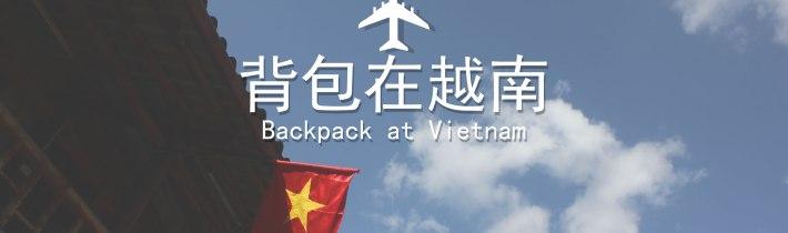 为什么越南适合一个人背包去旅行?