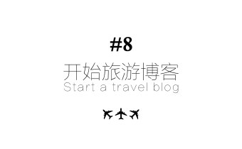 #8 开始旅游博客 Start a travel blog