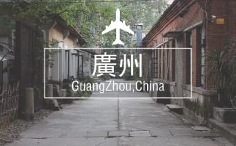 广州景点   吃喝玩乐,原来可以这样搭着地铁去旅行!
