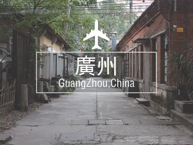 广州地铁旅行