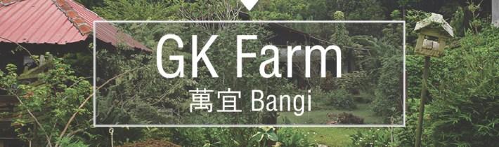 Organic GK Farm | 把蔬果变成5星顶级佳肴的教育农场