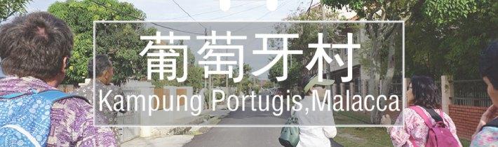 马六甲 | Kampung Portugese葡萄牙移民之地 历史文化村