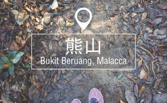 登山系列|马六甲小市爬山趣 熊山Bukit Beruang (170米高)