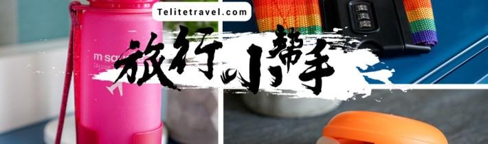Telite旅行小帮手,为你们筛选了5样旅行必备