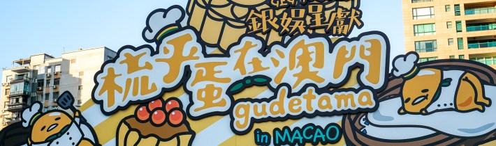 路上遇着梳乎蛋 Gudetama in Macao 《银娱呈献:梳乎蛋在澳门》