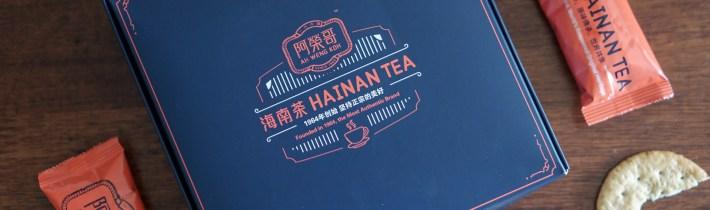 「海南佬,来一杯茶!」带你认识阿荣哥海南茶