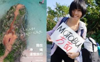 18 如果可以的话,我希望《我在冲绳漫慢旅行》。