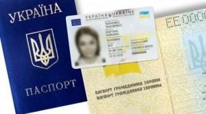 documents of Ukraine