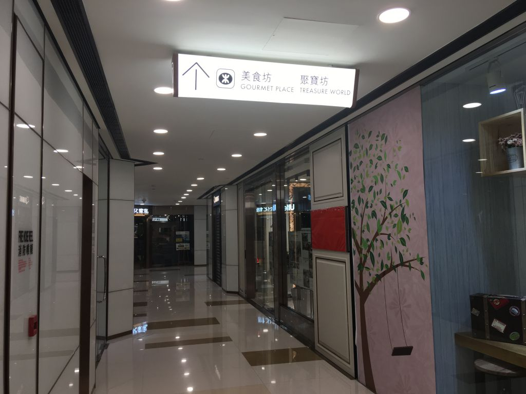黃埔天地家居庭   無障礙景點 香港一站式 ♿ 無障礙資訊平臺 無障礙旅遊指南 Free Guider