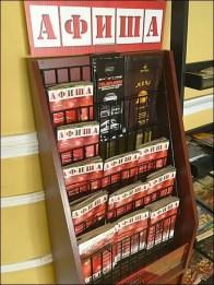 Gourmanoff Entry Advertising Literature Rack 1