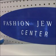 Fashion Jew Fashion Jewelry Endcap Center