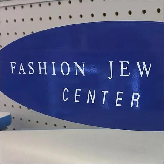 Fashion Jew Fashion Jewelry Endcap Center