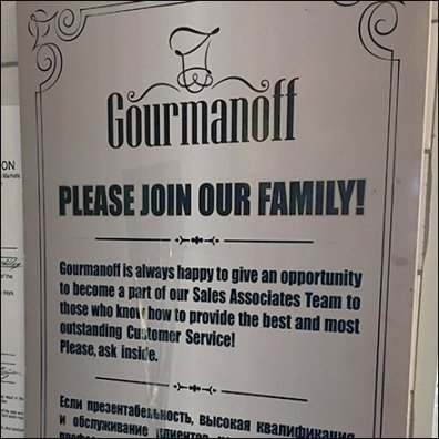 Gourmanoff Hiring Please Join Our Family Feature