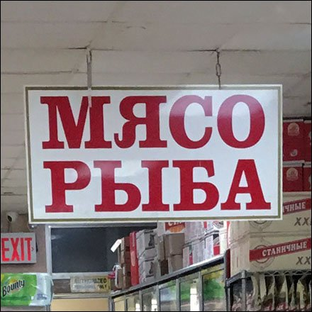 Ethnic Meat and Fish Ceiling Sign In Russian