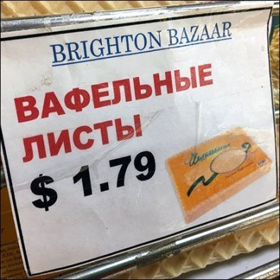 German Waffle Merchandising in Russian Grocery