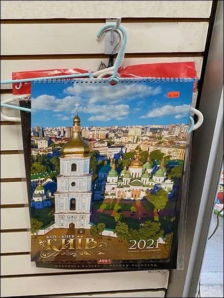 Euro-Fixture Clothes-Hanger Calendar Display
