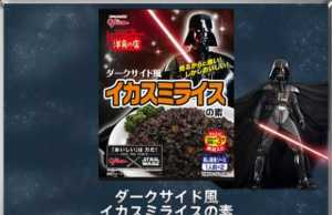 May The Flavor Be With You