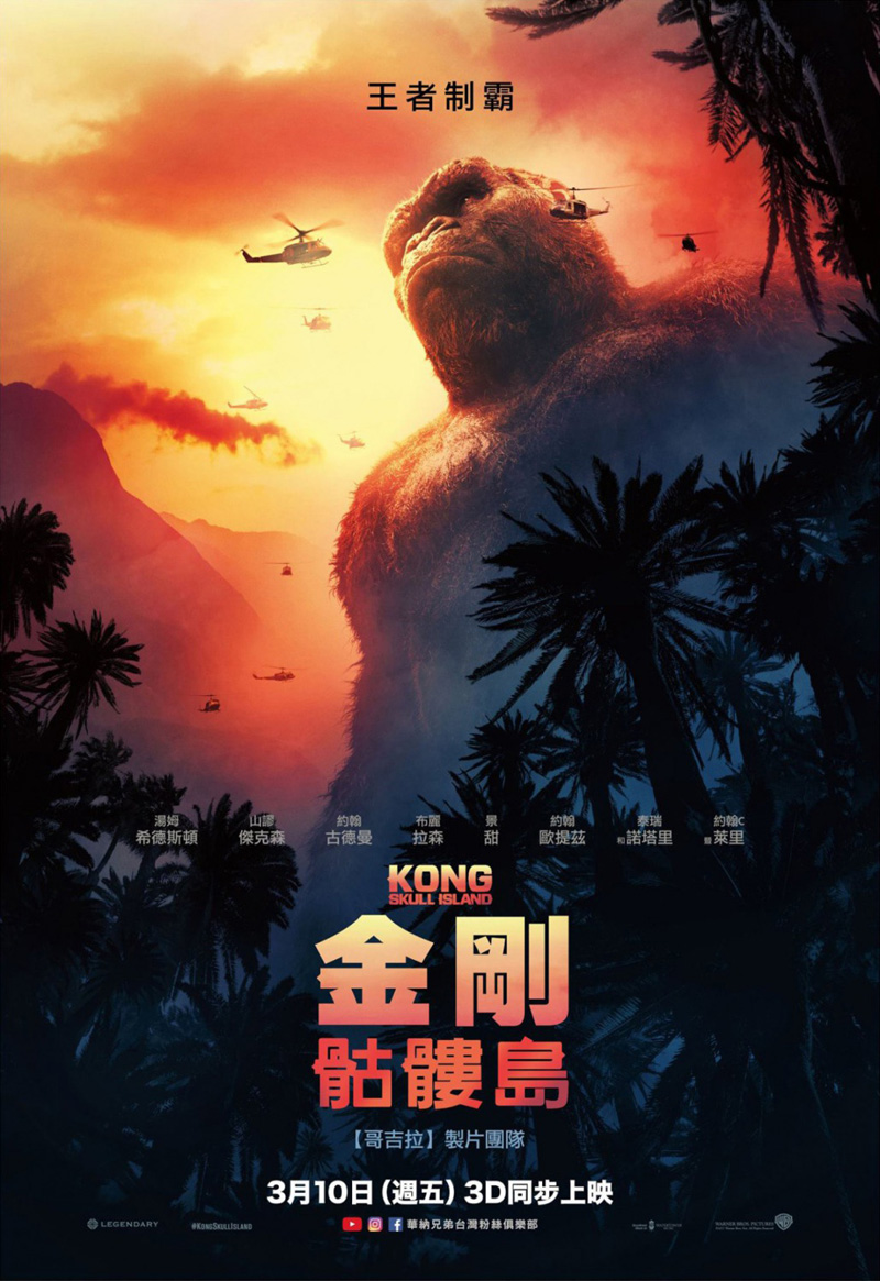 Skull Island Posters
