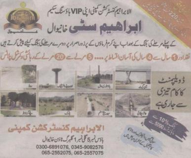 Ibrahim City Khanewal - Residential Plots for Sale