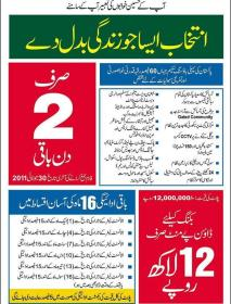 Parl Enclave Housing Scheme Islamabad - two days remaining 2