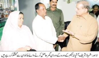 Shahbaz Sharif with Ashiana Housing Lahore family - 1-7-2011