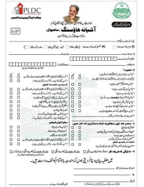 Ashiana Housing Sahiwal - Application Form (Page 1)