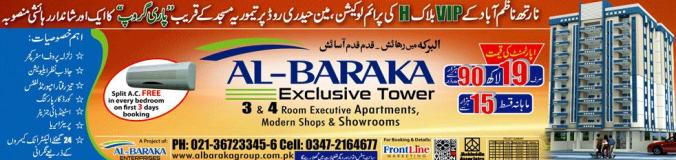 Al Baraka Exclusive Tower North Nazimabad Karachi - 3 & 4 bedrooms apartments