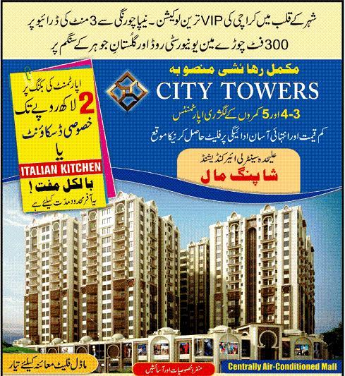 City Towers Karachi Residential