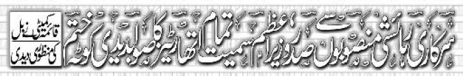Housing Scheme Bill 2011 Approved by NA Standing Committee on 8-9-2011
