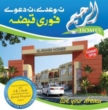 Al-Rahim Homes Lahore Logo