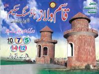 Qasim Villas Housing Scheme Multan
