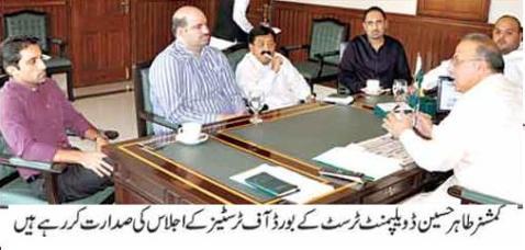 Faisalabad development Trust Meeting