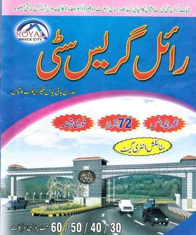 Royal Grace City Multan 1