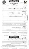 Bahria Garden City Islamabad - Application Form 1