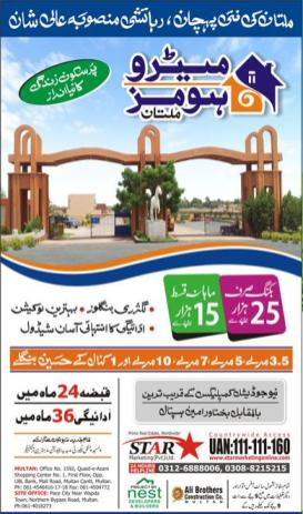 Metro Homes Multan - Contact Detail Brochure