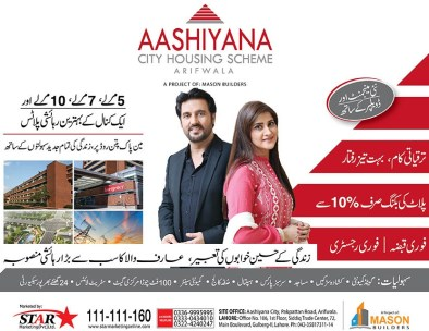 Largest Housing project of Arifwala City - Aashiana Housing Scheme