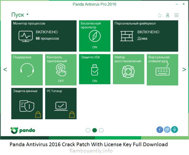 Panda Antivirus 2016 Crack Patch With License Key Full Download