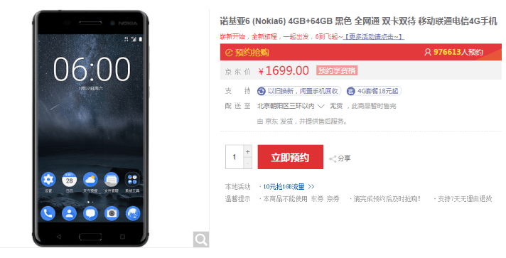 The-Nokia-6-is-a-JD.com-exclusive.jpg