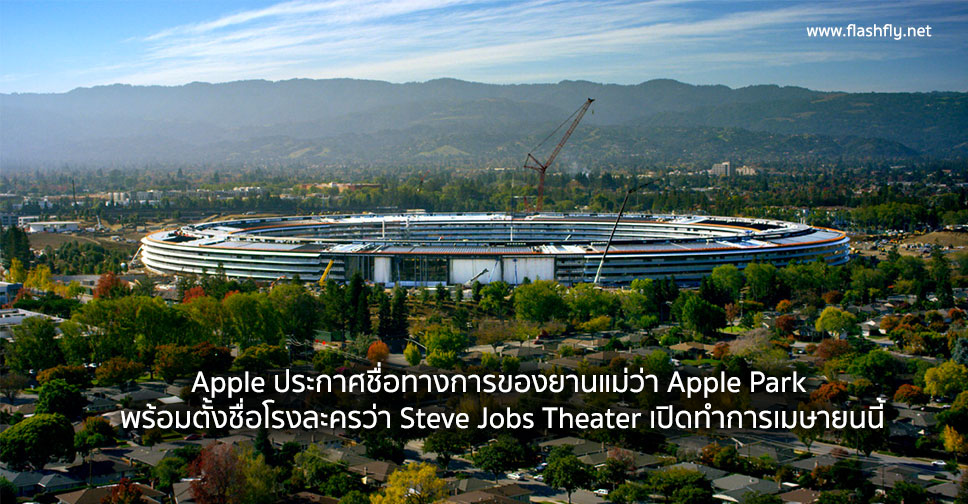 Apple-park-flashfly