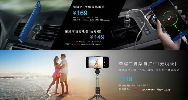 honor-v9-accessories