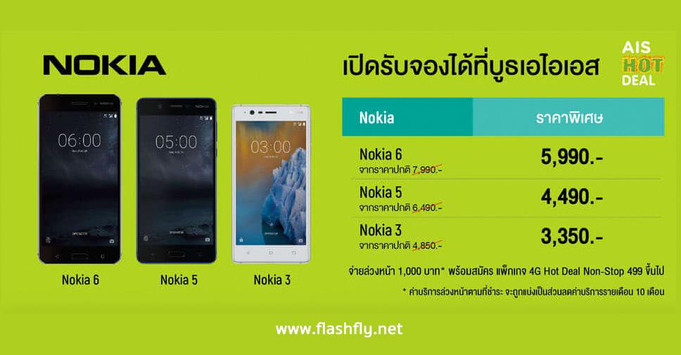 Nokia-flashfly