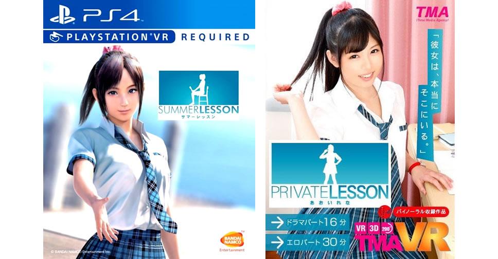 Private-Lesson-AV