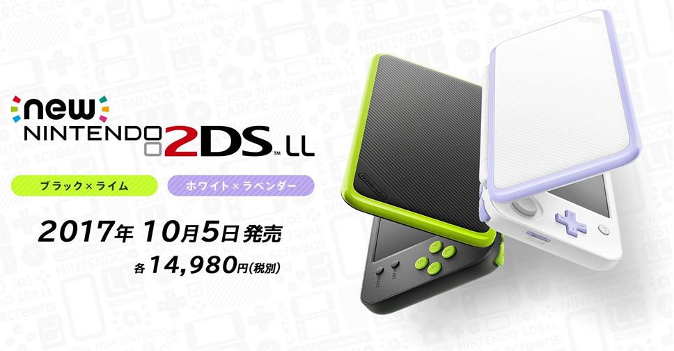 New-Nintendo-2DS-LL