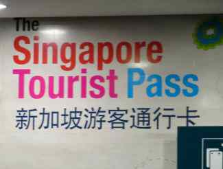 Two Days in Singapore: Must-See Activiites. Singapore Tourist Pass is a must.