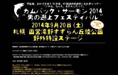 Dohatsuten Live 'Come Back Salmon 2014 Otoko-no-Sojo Festival' In Takino-Suzuran Park