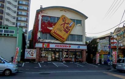 Hasegawa Store's Yakitori Bento is No.1