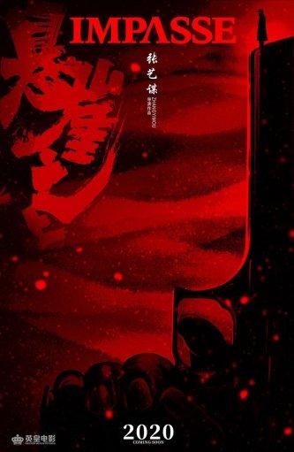 Impasse Zhang Yimou 1