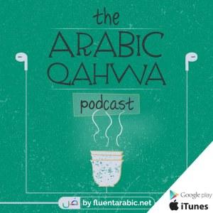 Arabic-Qahwa-Podcast